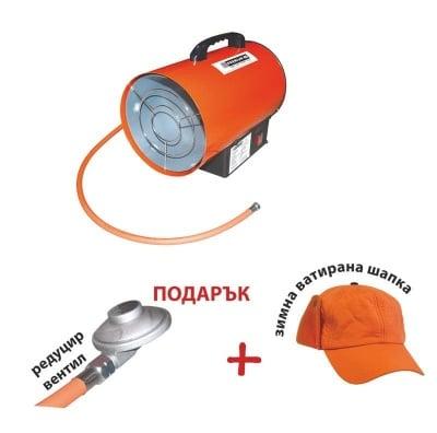 Газов калорифер 15kW Premium + ПОДАРЪЦИ