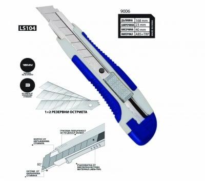 Макетен нож LS-104 с 3 бр. остриета