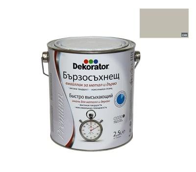Бързосъхнещ емайллак за дърво и метал Dekorator 2.5 л.-сив