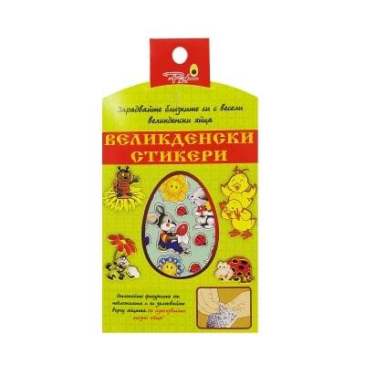 Великденски стикери за яйца