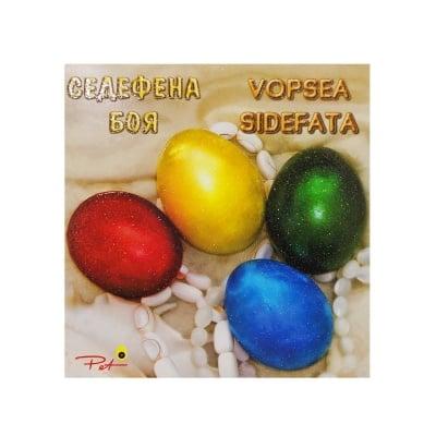 Седефена боя за яйца