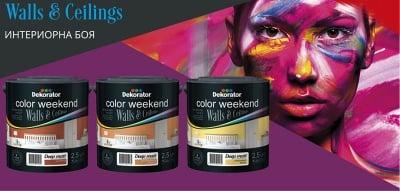 Цветна интериорна боя -Дълбок мат и Сатен Color Weekend Dekorator