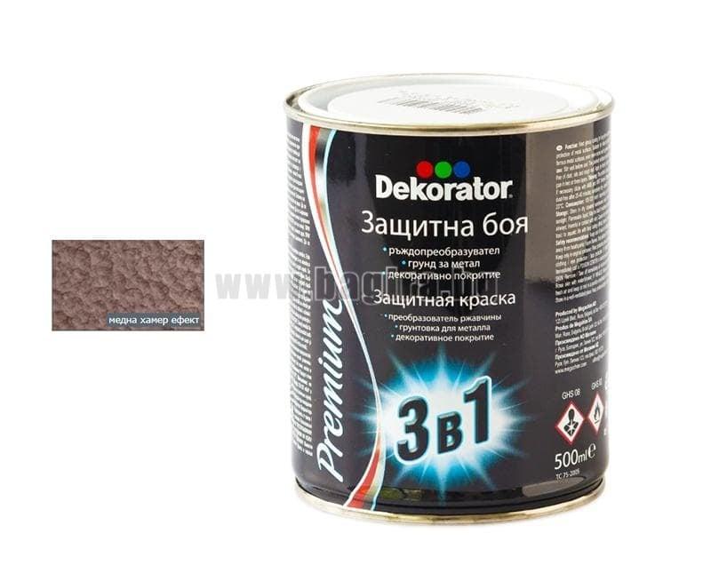 Алкидна боя 3 в 1 - Dekorator Алкидна боя 3 в 1 медна хамер ефект - Dekorator