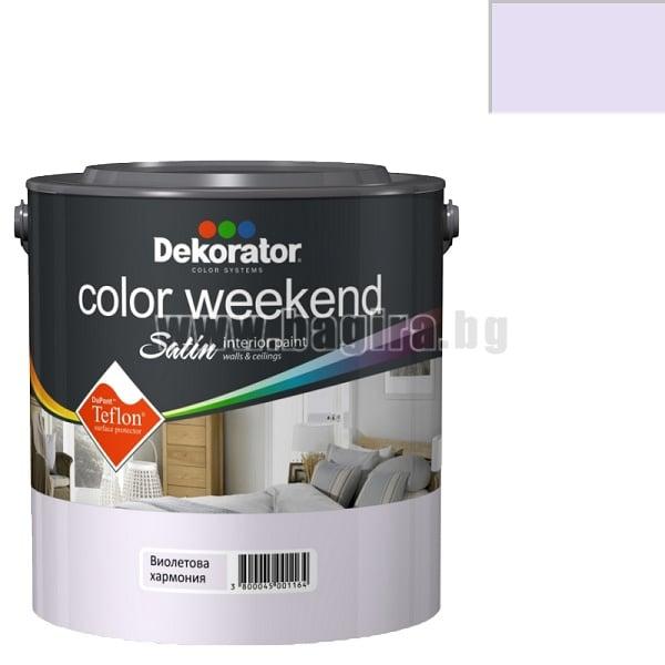Латекс Color Weekend satin teflon Dekorator Латекс Color Weekend satin teflon-виолетова хармония