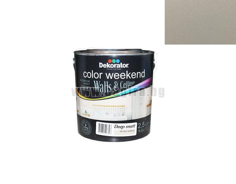 Цветна интериорна боя -Дълбок мат и Сатен Color Weekend Dekorator Цветна интериорна боя -Речен камък Weekend Dekorator Мат