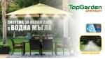Система за охлаждане с водна мъгла Top Garden Premium